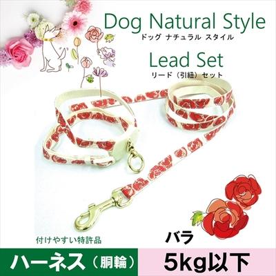 お花のハーネス&リードセット SS バラ 5kg以下の超小型犬用 送料込み(メール便)