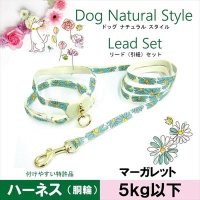 お花のハーネス&リードセット SS マーガレット 5kg以下の超小型犬用 送料込み(メール便)