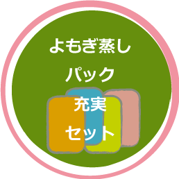 よもぎ蒸し【パック充実】セット(ピンク)
