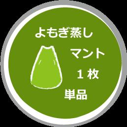 よもぎ蒸しマント(単品)
