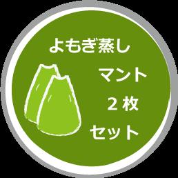 よもぎ蒸しマント(2枚セット)