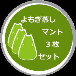 よもぎ蒸しマント(3枚セット)