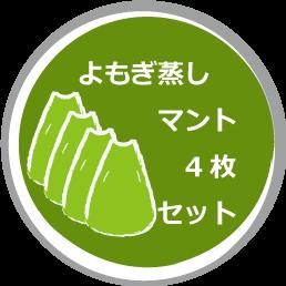 よもぎ蒸しマント(4枚セット)