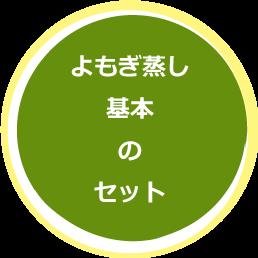 よもぎ蒸しセット(アイボリ)