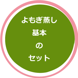 よもぎ蒸しセット(ピンク)