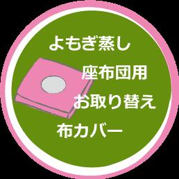 """お取替え用布カバー""""ピンク"""""""