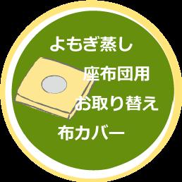 """お取替え用布カバー""""クリーム"""""""