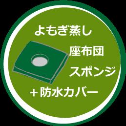 座布団(スポンジ+防水カバー:よもぎ)