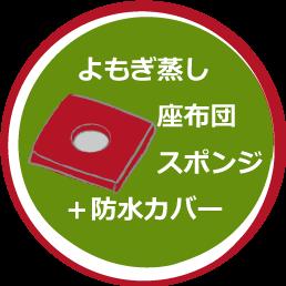 座布団(スポンジ+防水カバー:ピンク)