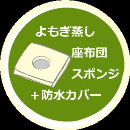 座布団(スポンジ+防水カバー:アイボリ)