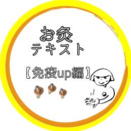 お灸テキスト【免疫力アップ編】