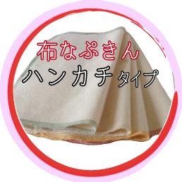 布なぷきんハンカチタイプ