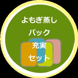 よもぎ蒸し【パック充実】セット(アイボリ)