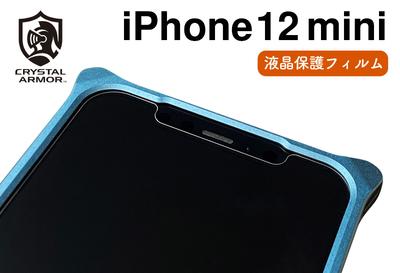 iPhone12  mini クリスタルアーマーラウンドエッジ強化ガラス 0.33mm