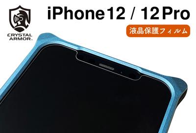 iPhone12/12Pro クリスタルアーマーラウンドエッジ強化ガラス 0.33mm