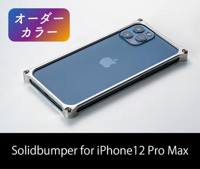 [オーダーカラー]ソリッドバンパー for iPhone 12 Pro Max【3月下旬頃発送予定】