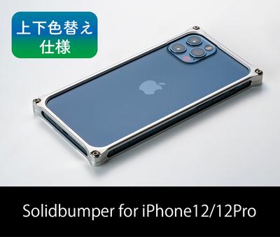 [上下色替え仕様]ソリッドバンパー for iPhone 12/12 Pro【6月下旬頃発送予定】