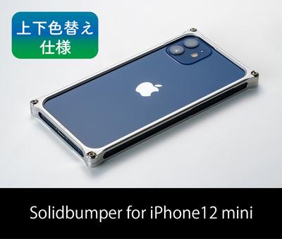 [上下色替え仕様]ソリッドバンパー for iPhone 12 mini【6月下旬頃発送予定】