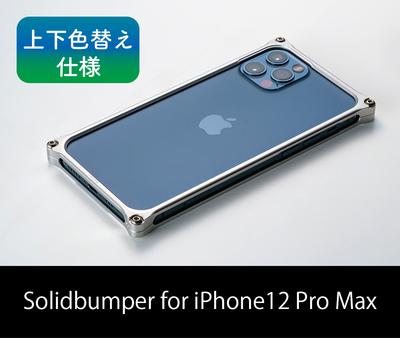 [上下色替え仕様]ソリッドバンパー for iPhone 12 Pro Max【4月下旬頃発送予定】
