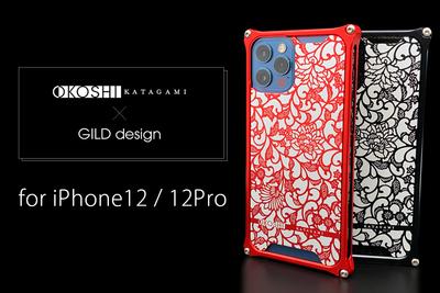 OKOSHI-KATAGAMI for iPhone12/12Pro