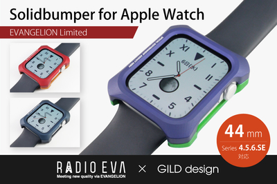 Solidbumper for Apple Watch(EVANGELION Limited)44mm