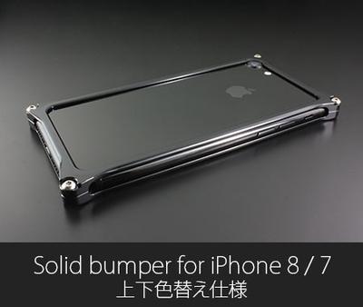 【上下色替え仕様】ソリッドバンパー for iPhone 8/7【1月下旬より順次発送予定】