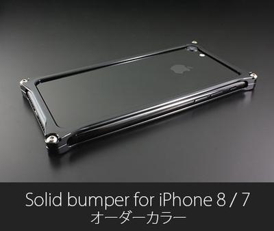 【オーダーカラー】ソリッドバンパー for iPhone 8/7【1月下旬より順次発送予定】
