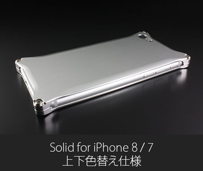 【上下色替え仕様】ソリッド for iPhone 8/7【1月下旬より順次発送予定】