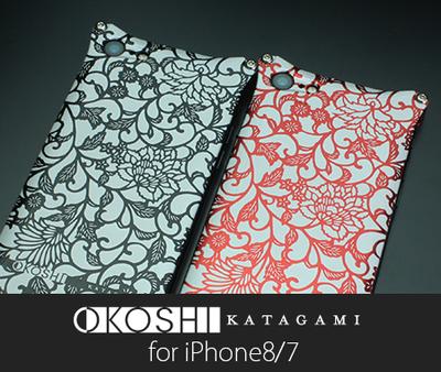 OKOSHI-KATAGAMI コラボモデル Solid for iPhone8/7