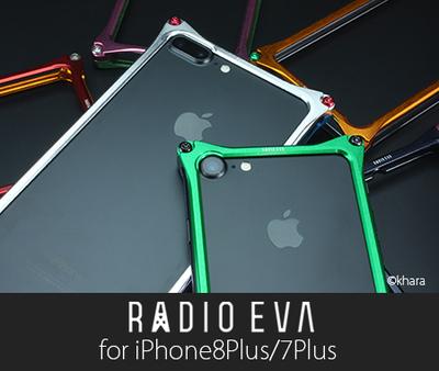 Solid Bumper for iPhone 8Plus / 7Plus (EVANGELION Limited)