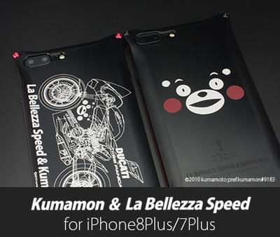 くまモン×ラ・ベレッツァ×GILDdesignコラボケース iPhone8Plus/7Plus