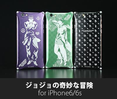 ジョジョの奇妙な冒険 iPhone6s/6対応ジュラルミンジャケット