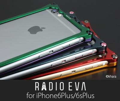 Solid Bumper for iPhone6Plus/6sPlus (EVANGELION Limited)