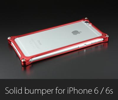 ソリッドバンパー for iPhone6/6s