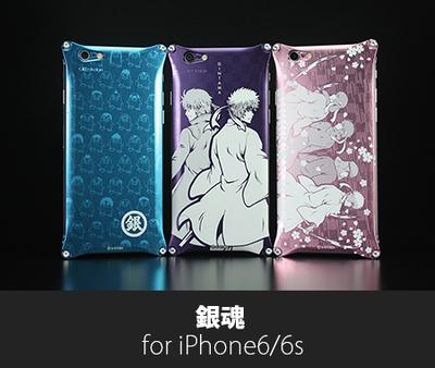 銀魂 iPhone6s/6対応ジュラルミンジャケット