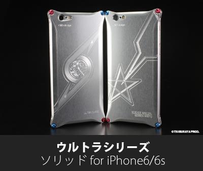 ウルトラシリーズ iPhone6s/6対応ジュラルミンジャケット