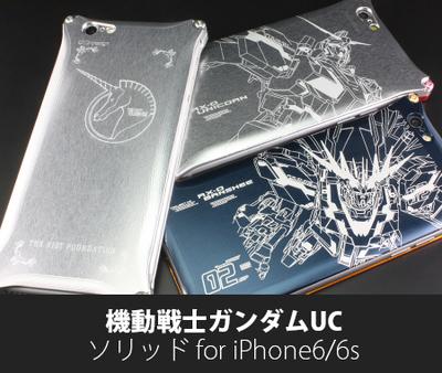 機動戦士ガンダムUC for iPhone6/6s