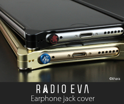 EVA Earphone jack cover