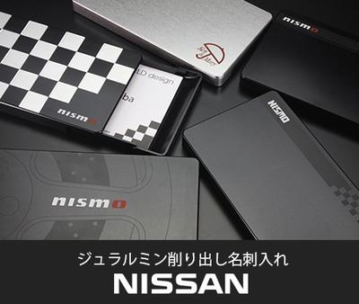 NISSAN&NISMO  ジュラルミン削り出し名刺入れ