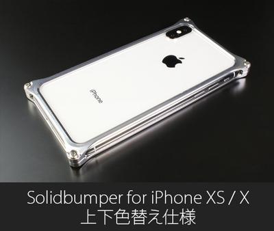 【上下色替え仕様】ソリッドバンパー for iPhone XS / X【2月下旬より順次発送予定】