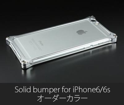 【オーダーカラー】ソリッドバンパー for iPhone 6/6s【2月下旬より順次発送予定】