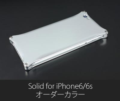 【オーダーカラー】ソリッド for iPhone 6/6s【2月下旬より順次発送予定】