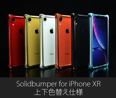 【上下色替え仕様】ソリッドバンパー for iPhone XR【1月下旬より順次発送予定】