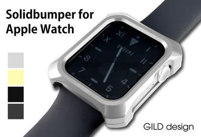 Solidbumper for Apple Watch【初回分終了12月下旬頃より順次発送予定】