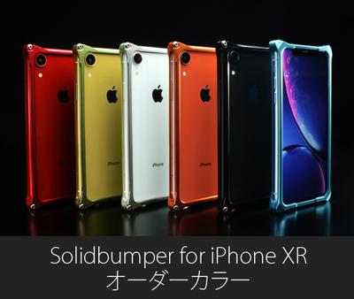 【オーダーカラー】ソリッドバンパー for iPhone XR【1月下旬より順次発送予定】