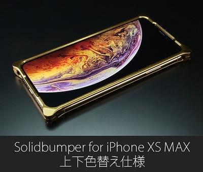 【上下色替え仕様】ソリッドバンパー for iPhone XS MAX【2月下旬より順次発送予定】