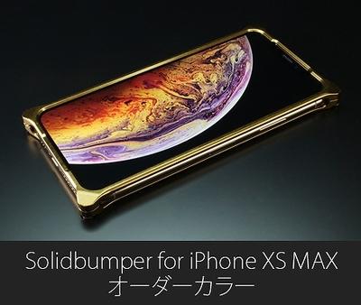 【オーダーカラー】ソリッドバンパー for iPhone XS MAX【2月下旬より順次発送予定】