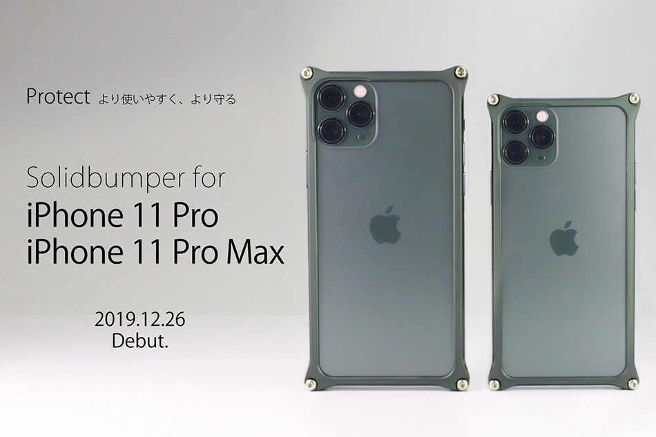 ソリッドバンパー for 11 Pro , 11 Pro Max