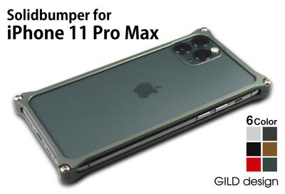ソリッドバンパー for iPhone 11 Pro Max
