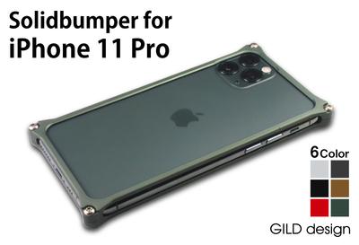 ソリッドバンパー for iPhone 11 Pro